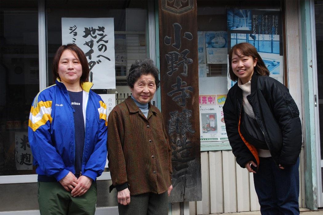 時代を三戸と歩んできた「小野寺醸造元」と 歴史を語る果物「ガマズミ」の関係とは