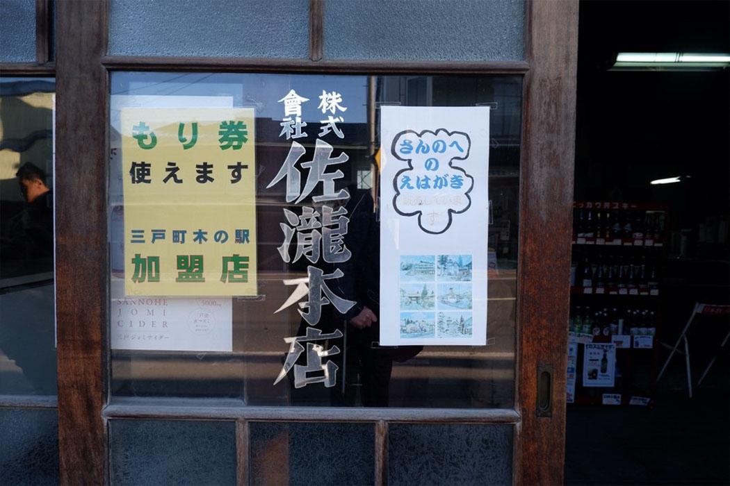 ここはサイダー瓶の博物館⁈ レトロ感あふれるお酒屋さん「佐瀧本店」