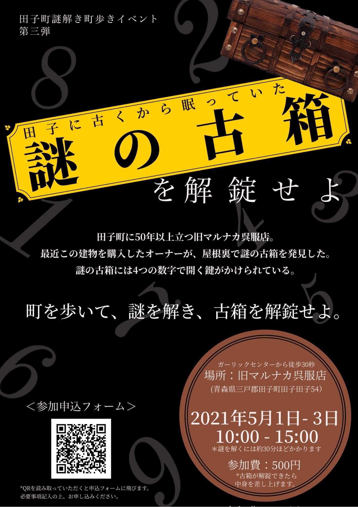 田子町謎解き街歩きイベント