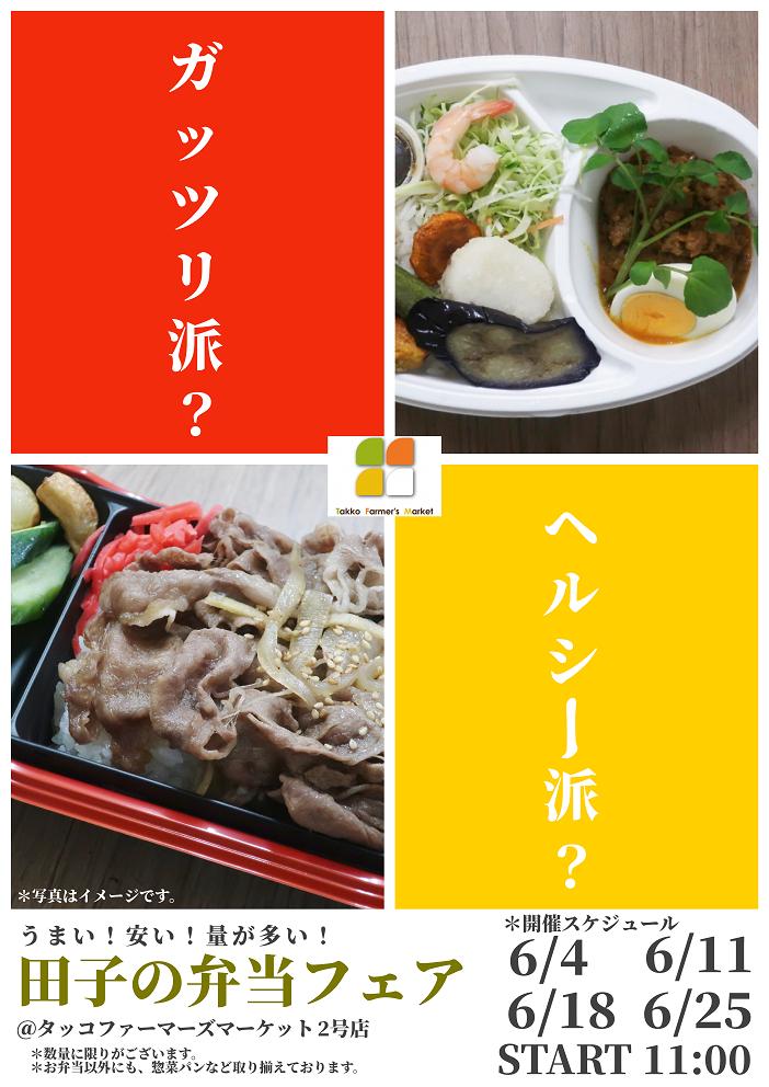 田子の弁当フェア