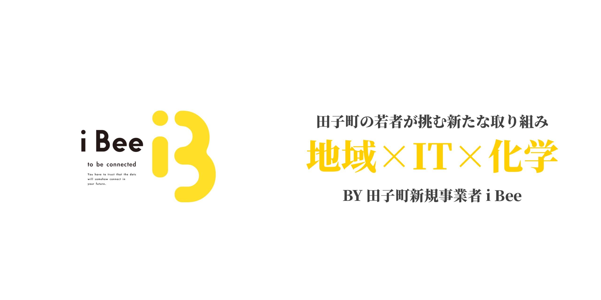 """田子町を""""IT""""と""""化学""""の力で変える 〜新規事業者「i Bee」の取り組み〜"""
