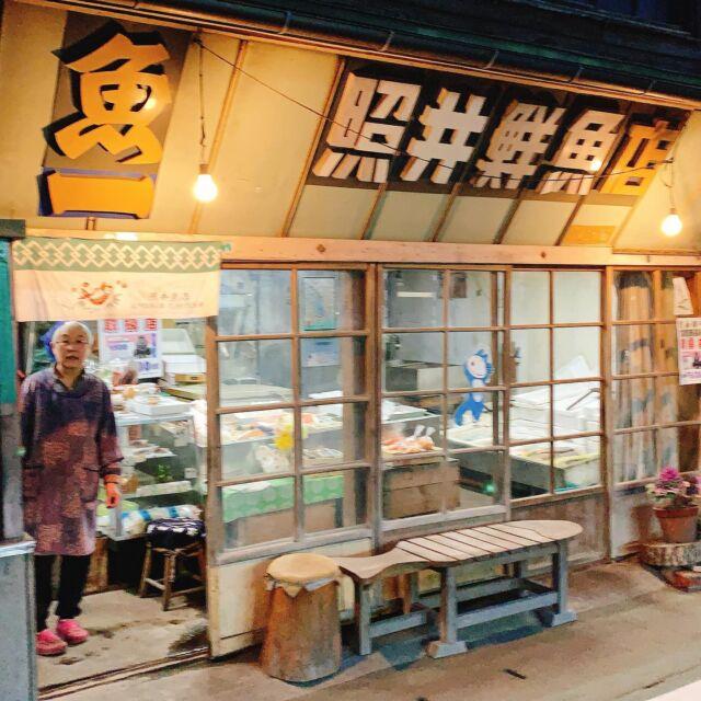 街中の夕暮れでタイムスリップしたかのような雰囲気を醸し出す照井鮮魚店。 オリジナルの調味料で焼き上げる、串焼きの魚が食欲をそそります。 夕飯や晩酌にも合いますが、その場でいただくのもおすすめです。  #青森 #三八 #三戸郡 #三戸町  #11ぴきのねこ #11ぴきのねこの町  #照井鮮魚店 #焼き魚 #串焼き  #ローカルメディア  #サンノワ  #非公認三戸町PR大使